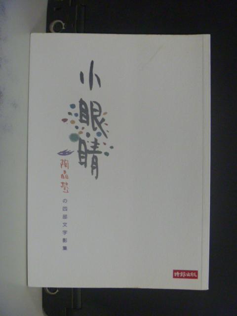 【書寶二手書T1/文學_LPC】小眼睛_陶晶瑩
