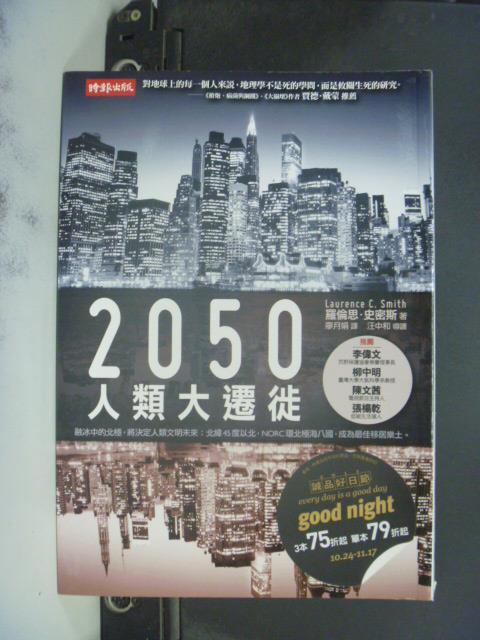 【書寶二手書T1/科學_ICZ】2050人類大遷徙_廖月娟, 羅倫思.史密斯