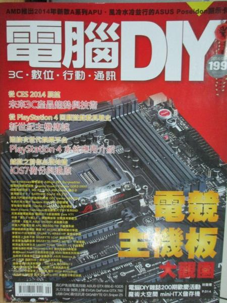 【書寶二手書T1/雜誌期刊_QIV】電腦DIY_199期_電競主機板大觀園等