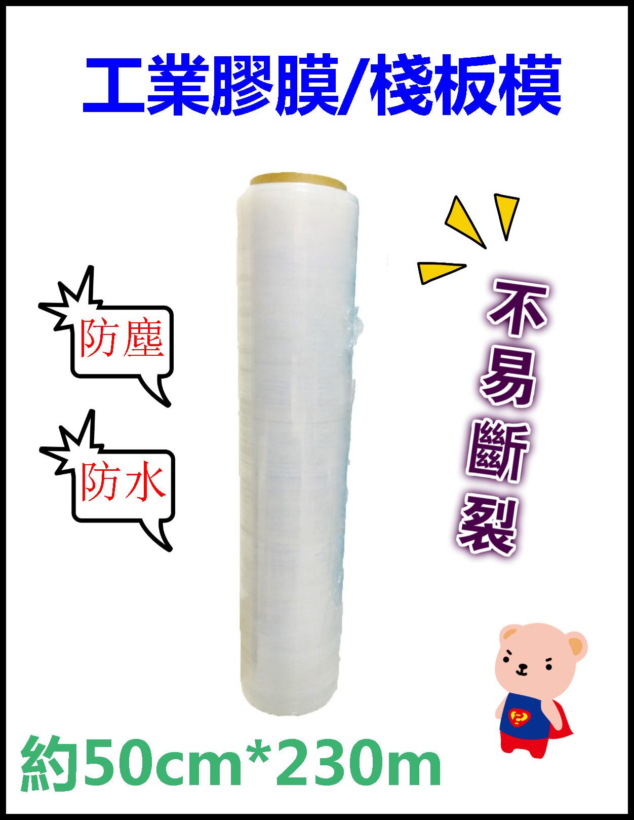❤含發票❤約50cm*230m一箱❤工業膠膜❤棧板模/棧板膜/膠帶/透明膠帶/膠膜/PE膜/膠帶/包裝❤1710