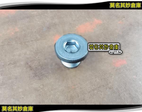 2P122 莫名其妙倉庫【柴油放油塞(螺絲)】05-12 136P 柴佛 換油塞 TDCi Focus MK2