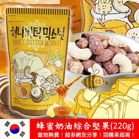 韓國熱賣 Toms Gilim 蜂蜜奶油綜合堅果 220g 杏仁 堅果 核桃 腰果 進口零食【N101144】