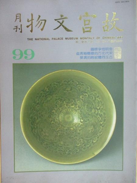 【書寶二手書T1/雜誌期刊_YAO】故宮文物月刊_99期_掐絲琺瑯獅子壹對