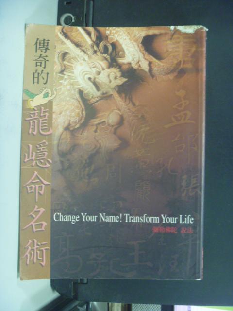 【書寶二手書T6/宗教_KFG】傳奇的龍 命名術 7_原價450_彌勒佛陀