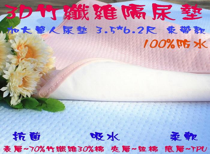 *彩色童話*加大單人床3.5*6.2尺3D竹纖維吸水隔尿墊/防水尿墊/產褥墊/生理墊/保潔墊~束帶款