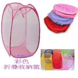 *彩色童話*彩色折疊洗衣籃 玩具箱 收納袋 置物籃 在外租屋 學生必備