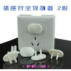 *彩色童話*2P插座保護罩/安全防觸電/插座保護蓋/2p專用