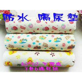 *彩色童話*防水隔尿墊/保潔墊/生理墊/看護墊/產褥墊/戒尿布必備品 小碼 40*50