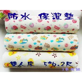*彩色童話*雙人床5*6.2尺 防水隔尿墊/生理墊/看護墊/產褥墊/保潔墊