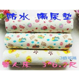 *彩色童話*標準單人床3*6.2尺 防水隔尿墊/生理墊/看護墊/產褥墊/保潔墊