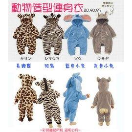 *彩色童話*動物造型哈衣/爬服/連身衣/ 連體衣/嬰兒哈衣/拍照/彌月禮