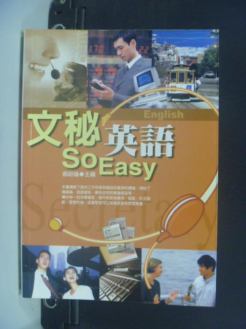 【書寶二手書T4/語言學習_HII】文秘英語So Easy_郝紹倫