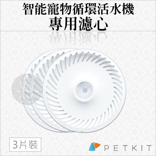 +貓狗樂園+ PETKIT|佩奇。智能寵物循環活水機專用濾心。3片|$490