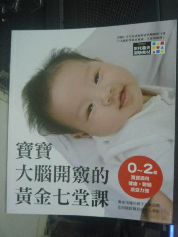 【書寶二手書T6/保健_ZEI】寶寶大腦開竅的黃金七堂課_久保田競