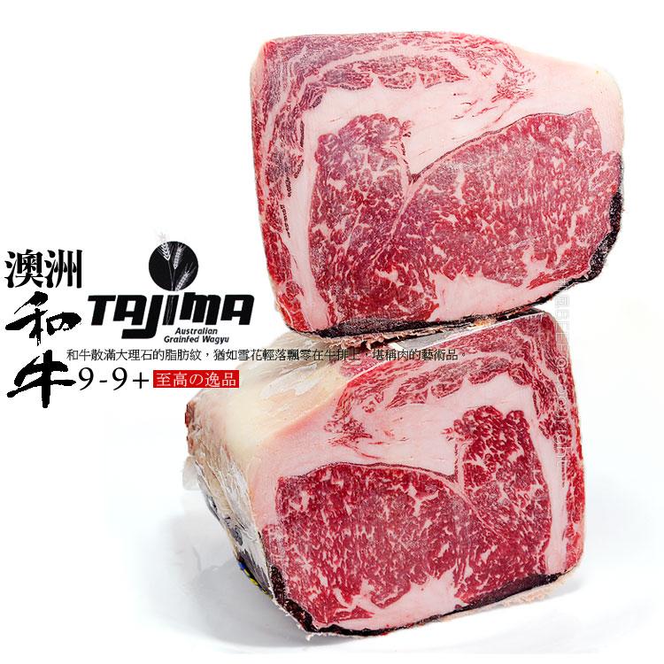 和風牛肉@澳洲頂級飼養和牛9+牛排~過年就是要好好享受美食!免運喔~