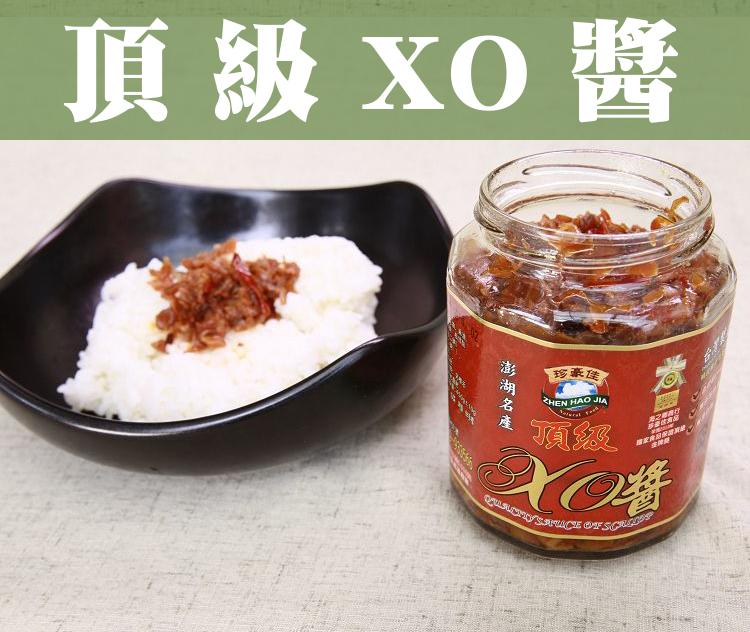 《鮮樂GO》澎湖名產珍豪佳頂級X.O醬 450g/罐 / 滿滿干貝拌麵入菜好下飯!