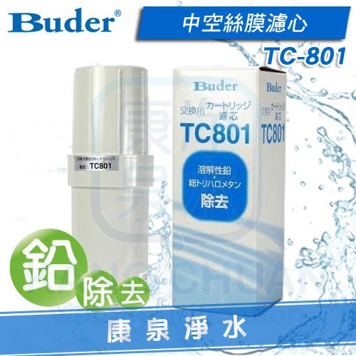【康泉淨水】Buder 普德(日立)電解水機本機濾心【免運費】~ 中空絲膜濾心 TC-801 / TC801
