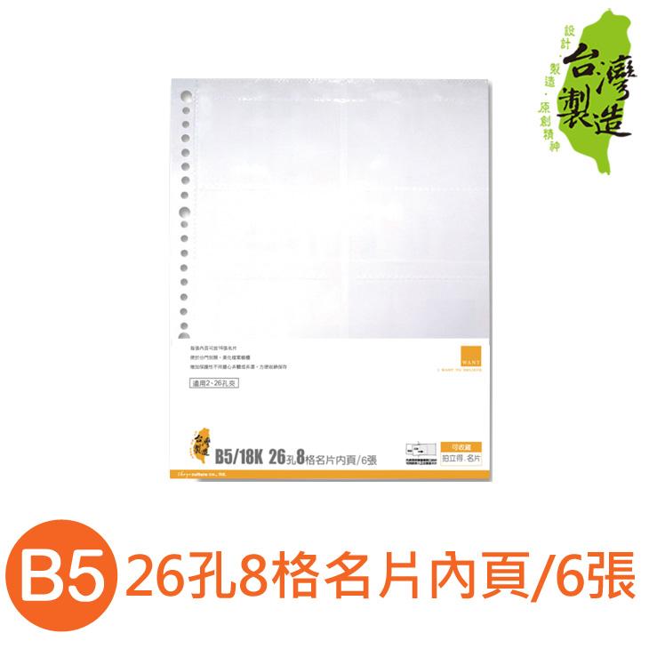 珠友 WA-26007 WANT B5/ 26孔8格名片內頁/6張