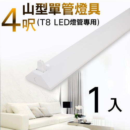 T8 4呎 LED燈管專用 山型單管燈具(不含燈管)-1入