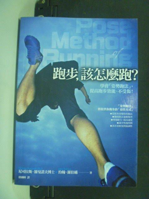 【書寶二手書T1/體育_OIB】跑步該怎麼跑_徐國峰, 約翰.羅伯遜