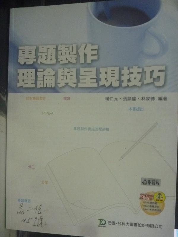 【書寶二手書T2/大學資訊_ZBI】專題製作理論與呈現技巧_楊仁元,張顯盛,林家德