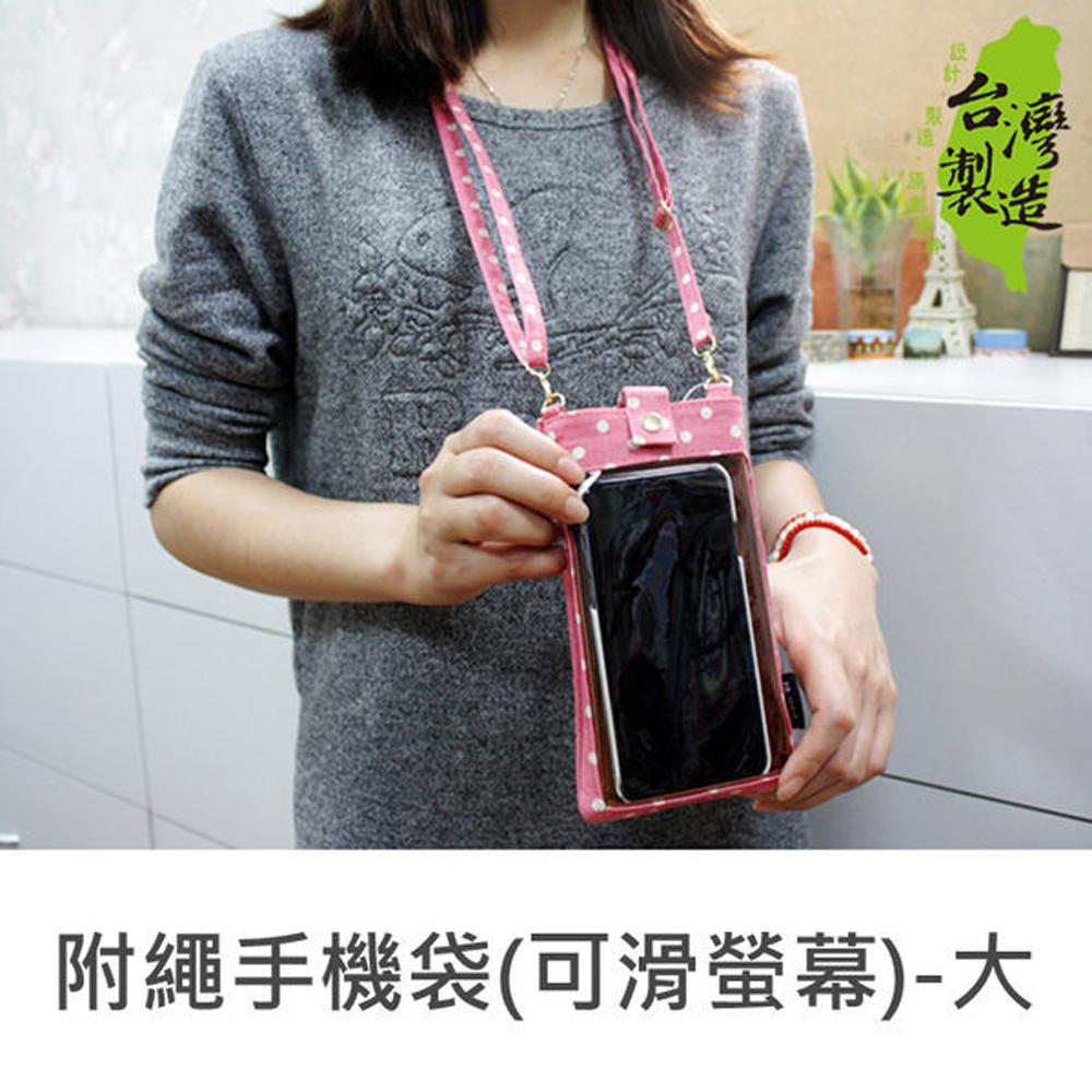 珠友 HB-10016 花布戀 附繩觸控手機袋/手機套/手機保護套/手機殼(可滑螢幕-大)