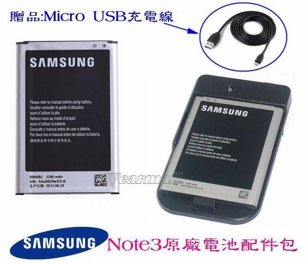 【免運費】【配件包】Samsung B800BE【盒裝原廠電池+台製座充】GALAXY Note3 N7200 N900 N9000【內建 NFC 晶片】