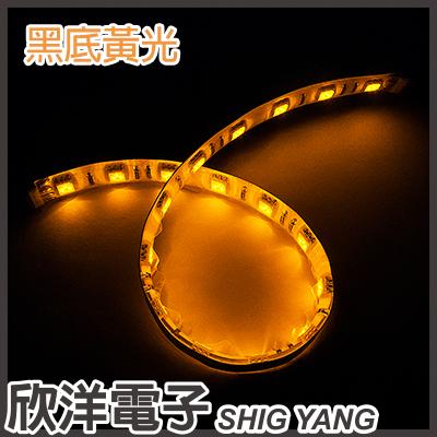 ※ 欣洋電子 ※ 12V 5050 LED18燈30CM條燈 (黃光) / 黑底、白底 自由選購 (0651-Y、0652-Y)