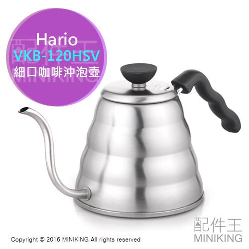 【配件王】日本製 Hario VKB-120HSV 手沖壺 不銹鋼 沖泡壺 細口咖啡沖泡壺 800ml