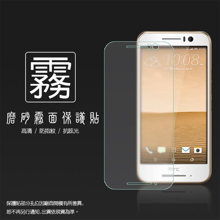 霧面螢幕保護貼 HTC One S9 保護貼