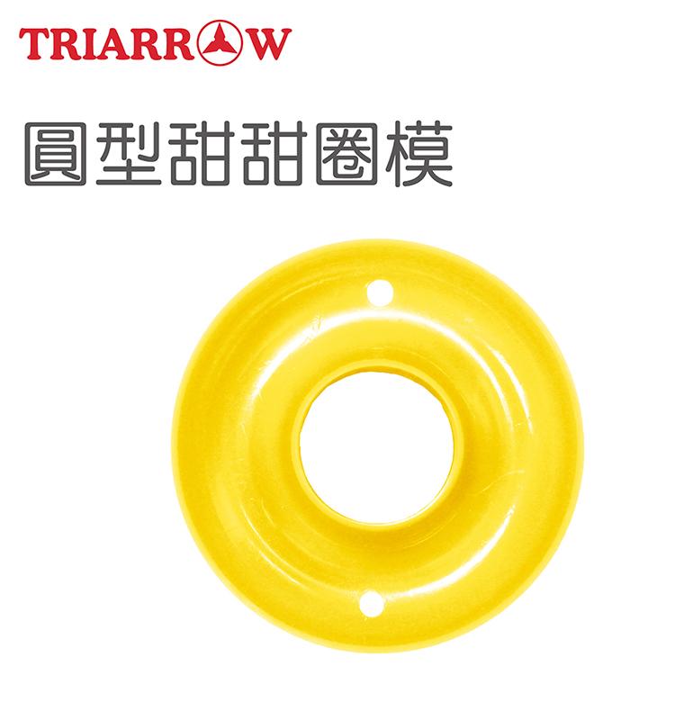 【三箭牌】圓型甜甜圈模 8712S《烘焙器具(材)》