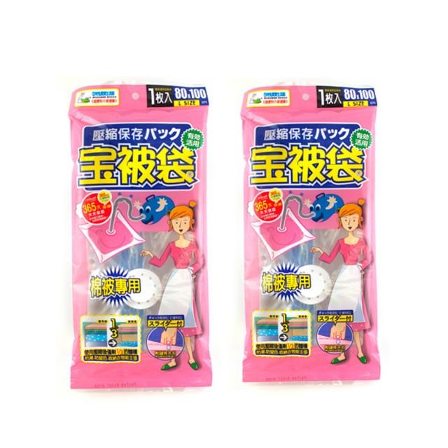 【寶被袋】衣物棉被專用真空壓縮收納袋2件入(L)