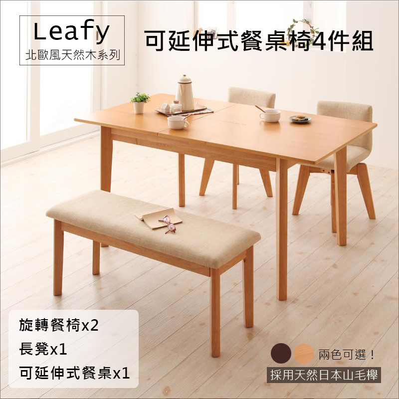 【日本林製作所】Leafy北歐風天然木餐桌椅4件組(餐桌+旋轉式餐椅x2+長凳)