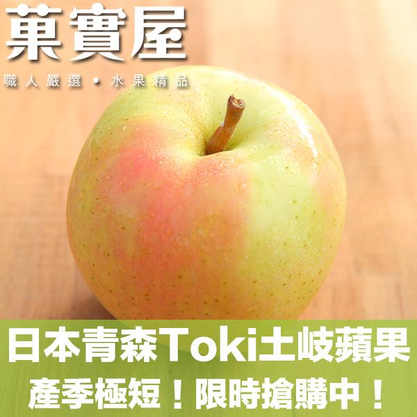 【菓實屋】售完囉!日本青森 Toki水蜜桃蘋果 ★3-6入禮盒裝 每顆約350g★酸度低,甜度高,無上蠟 最佳產季僅只一月!