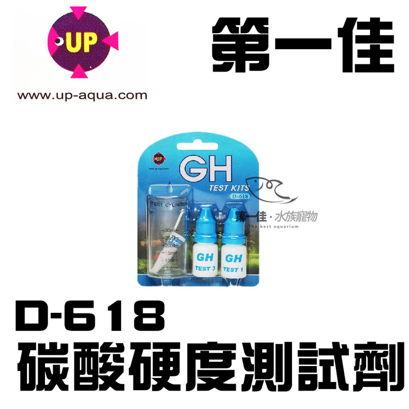 [第一佳水族寵物] 台灣UP-雅柏【碳酸硬度測試劑】GH測試劑