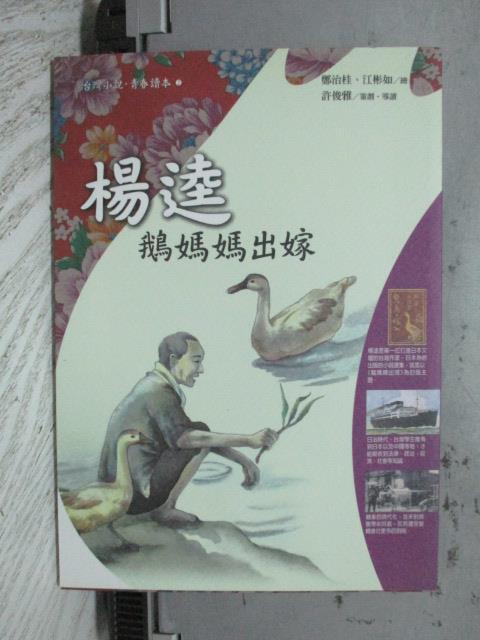 【書寶二手書T1/兒童文學_OQU】鵝媽媽出嫁_楊逵