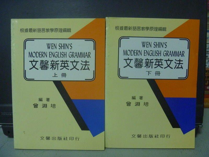 【書寶二手書T4/語言學習_ONU】文馨新英文法_上下合售_曾淵培
