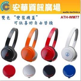 ATH-WM77 雙色變裝機蓋自由替換捲繞收線式耳機(鐵三角公司貨)