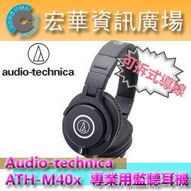 鐵三角 audio-technica ATH-M40x 專業用監聽耳機 (鐵三角公司貨)