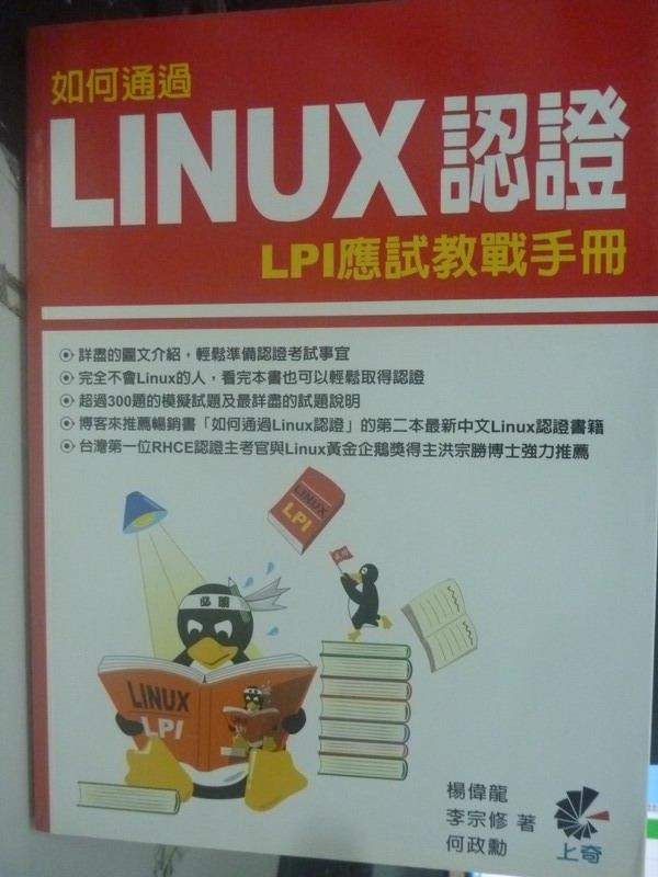 【書寶二手書T4/電腦_YIS】如何通過Linux認證-LPI應試教戰手冊_原價650_楊偉龍、