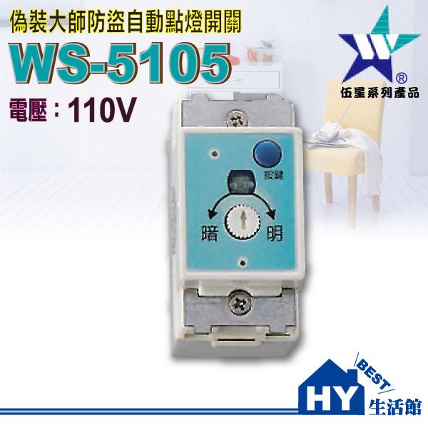 偽裝大師防盜自動點燈開關WS-5105《偽裝家中有人不定時自動開關電燈》台灣製