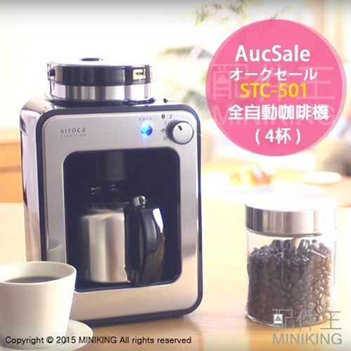 【配件王】日本代購  AucSale siroca crossline STC-501 研磨 全自動咖啡機 4杯