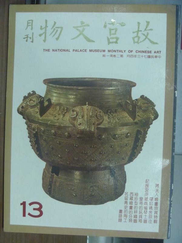 【書寶二手書T1/雜誌期刊_QKI】故宮文物月刊_13期_皇帝的玩具箱等
