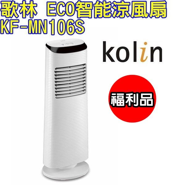 (福利品) KF-MN106S【歌林】ECO智能涼風扇 保固免運-隆美家電