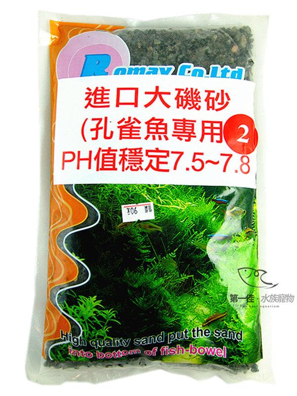 [第一佳 水族寵物] 底砂系列-進口大磯砂 (水草.孔雀魚專用) [1.5kg] 另有 [3kg 8kg 20kg]