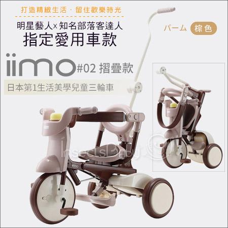 ✿蟲寶寶✿【日本iimo】#02日本人氣NO.1摺疊款兒童三輪車 / 新版升級-棕色《現+預》