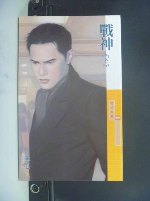 【書寶二手書T3/言情小說_LRC】戰神(下)_典心