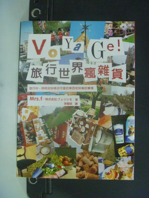 【書寶二手書T2/旅遊_LRX】Voyage! 旅行世界瘋雜貨_Mrs. f
