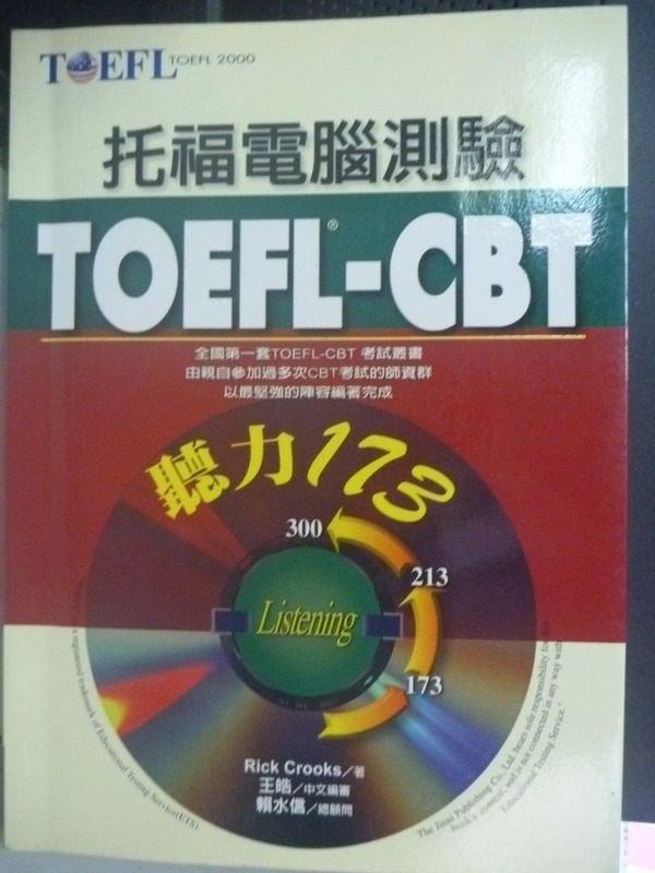 【書寶二手書T9/語言學習_ZDF】TOEFL-CBT托福聽力173_RICKCROOKS_附光碟