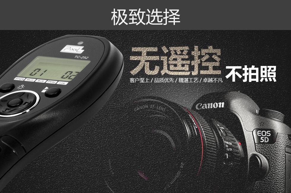又敗家@PIXEL品色副廠Canon定時遙控器快門線TC-252/N3+適佳能1D X C Mark III II N 1Ds 5D3 5D2 5D 7D 7D2 50D 40D 30D 20D 10D Canon定時快門線TC252微速攝影間隔攝影縮時攝影微速度攝影Timelapse(NCC認証,具有RS-80N3功能)1DX 5DIII 5DII MarkII Mark2 MarkIII Mark3 I